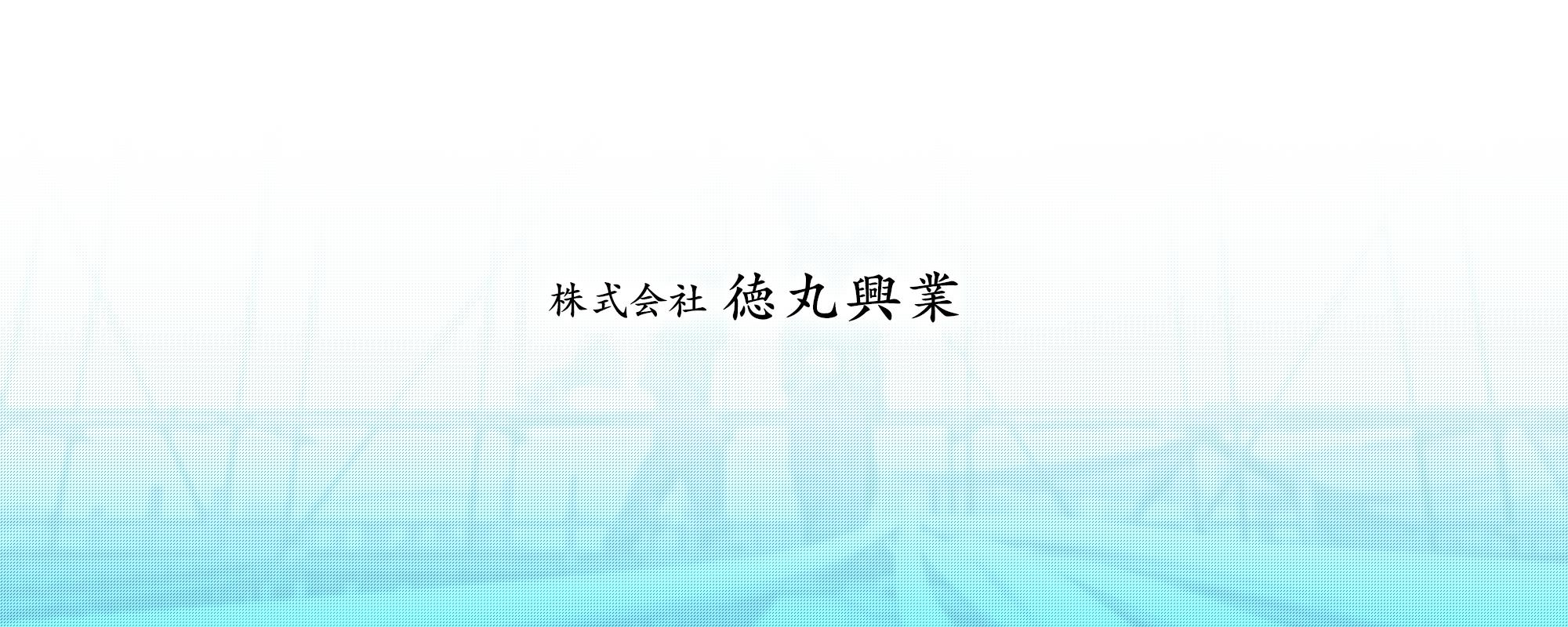 株式会社徳丸興業